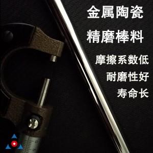 温州不锈钢管冷拔模具新材料-金属陶瓷棒料
