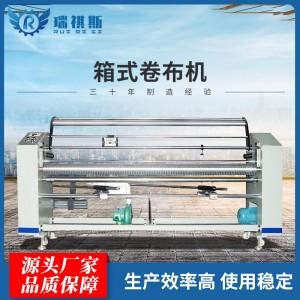 广州瑞祺斯箱式卷布机全自动打卷机布料复卷机箱包服饰布料分条机
