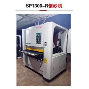 青岛鸿双杰机械SP1300-R木工机械宽带重型刨砂机
