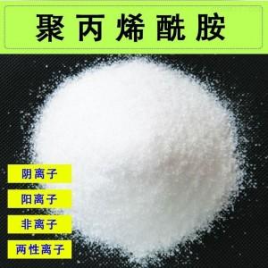 聚丙烯酰胺絮凝剂铁矿干排用