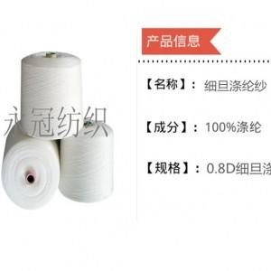 永冠细旦涤纶纱60支针织用纱 T60S细旦涤纶短纤纱