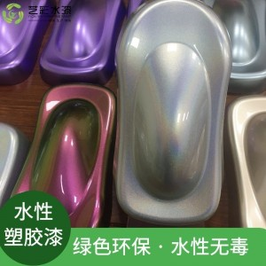艺彩水性眼镜涂料 水性设备漆 汽车内室漆 玩具漆 运动头盔等