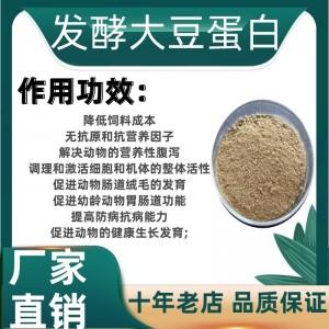 发酵大豆蛋白在家禽家畜水产养殖方面有作用和优势
