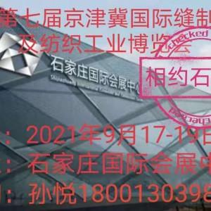 2021第七届河北石家庄缝制设备暨纺织工业博览会