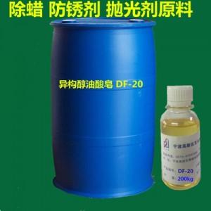 异构醇油酸皂DF-20作为纺织清洗主料