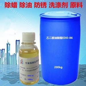 乙二胺油酸酯EDO-86纺织品清洗原料