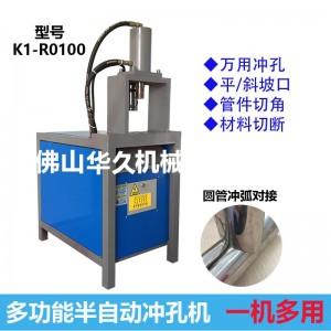 冲角度机 冲弧冲孔机 半自动冲压机 液压模具 华久机械设备