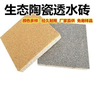 河北透水砖厂家 陶瓷透水砖施工方案决定使用寿命L