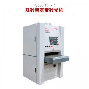 青岛鸿双杰机械S630-R-RP木工机械设备砂光机