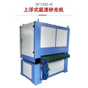 青岛鸿双杰机械SFL1300-R1C1木工机械上浮式底漆砂光