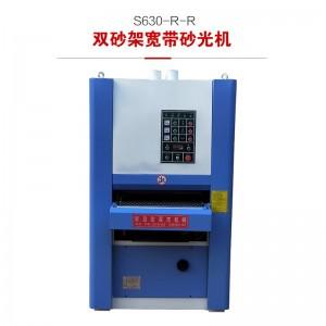 青岛鸿双杰机械S630-R-R全自动木工机械砂光机