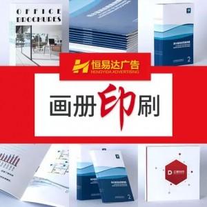 广西宣传册设计制作公司 宣传册彩色印刷定制