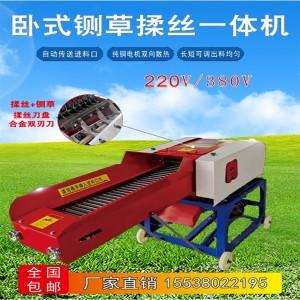 铡草揉丝机大中小型畜牧养殖机械