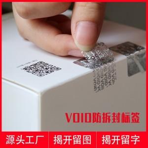 北京防伪标签 海淀区防伪标签印刷 激光镭射防伪标签贴纸 全息