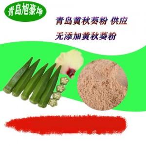 黄秋葵粉生产厂家�D�D供应天然无添加蔬菜粉黄秋粉作用及价格