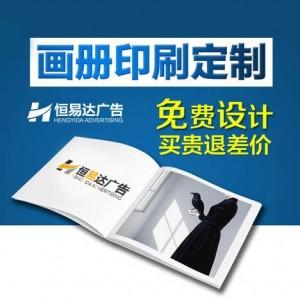 宣传画册印刷厂 选择广西恒易达广告印刷公司