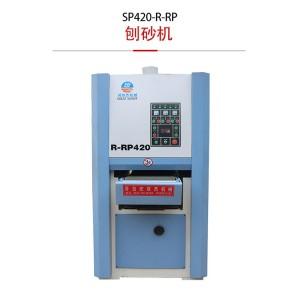 青岛鸿双杰机械SP420-R-RP木工机械全自动刨砂机