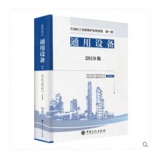 2019版石油化工环保设备维护检修规程全6册