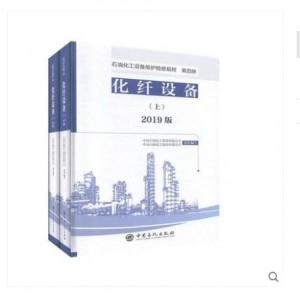 2019版石油化工空分设备维护检修规程全6册