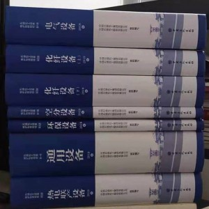 2019版石油化工热电联产设备维护检修规程全6册