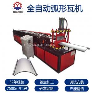 源航机械 全自动弧形瓦机 压瓦机 屋面板 金属成型机械设备可