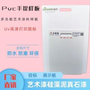 PVC手提板工程装饰投标材料展示板封样板展板石材大理石底板