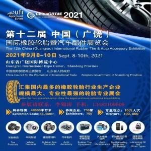 2021年第十二届中国广饶橡胶轮胎暨汽车配件展览会