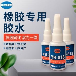 浙江饰品儿童玩具胶水快速固化 818PVC粘合剂高透明
