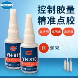 南京饰品儿童玩具胶水批量订购 818橡胶粘海绵胶水粘力足