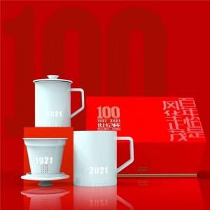 世纪杯子陶瓷景德镇玲珑纪念礼盒套杯2021纪念杯子茶漏茶杯礼