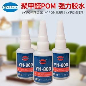 惠州聚甲醛POM胶水当天发货 五金粘POM聚甲醛胶供应商