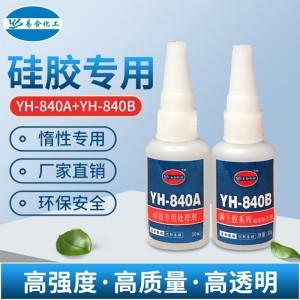 鹤山订购 金属粘接胶 硅橡胶矽胶胶水多包装选择