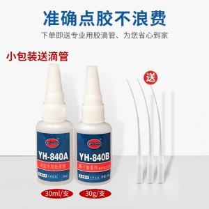 东莞硅胶粘尼龙胶水不发硬 粘硅胶 度瞬干胶水多包装选择