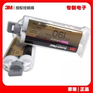 3M DP190灰色柔性双组份结构胶 金属塑料陶瓷粘接剂环氧