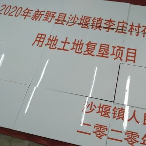 农田建设陶瓷标识牌高农田建设公示牌制作价格