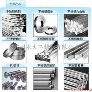 不锈钢价格