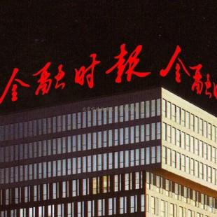 北京楼顶LED大字设计