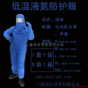 上海市防护服防火服防化服