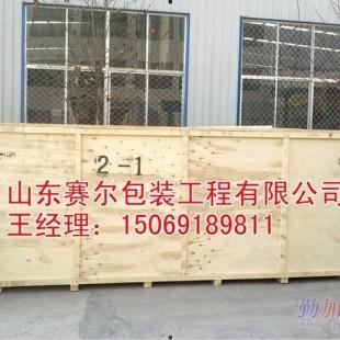 邯郸木制包装箱 河北机械出口包装箱 保定胶合板包装箱 衡水免熏蒸包