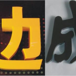深圳水晶字,深圳PVC字,深圳有机玻璃工艺制作