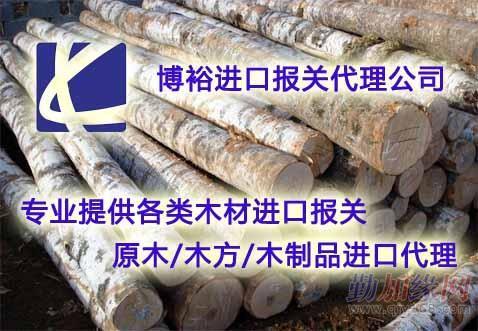 马达加斯加黄檀进口报关费用
