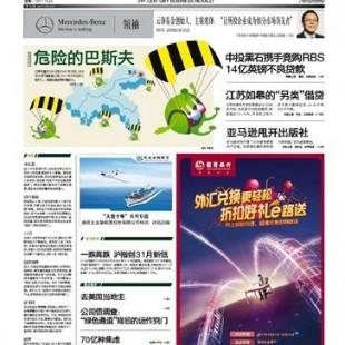 21世纪经济报广告_21世纪经济报道广告电话