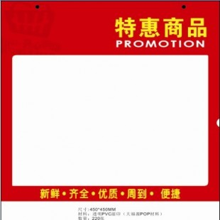 广东中山超市耗材POP封套超市pop海报保护膜
