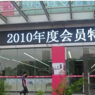 广州天河LED字幕滚动屏制作,厂家上门安装供应商 广州LED电子屏厂