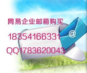 网易企业邮箱——外贸企业办公好帮手