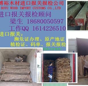 柬埔寨红木进口报关公司