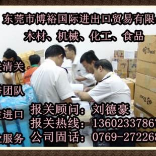 老挝木材进口报关公司商检调离