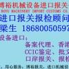 深圳蛇口港柴油发电机组进口报关公司