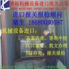 上海港燃气内燃机组进口清关需要准备哪些单证