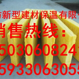 玻璃棉板,河北玻璃棉板报价,保温板的报价。